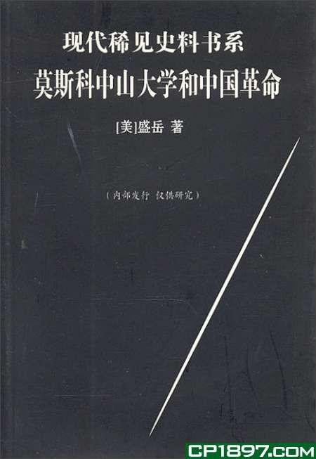 有一天,我在國際關係研究中心圖書館借到一本新書《(莫斯科)中山大學與中國革命》,作者是所謂中國的「28個布爾什維克」之一的盛岳所寫。圖片來源:網路