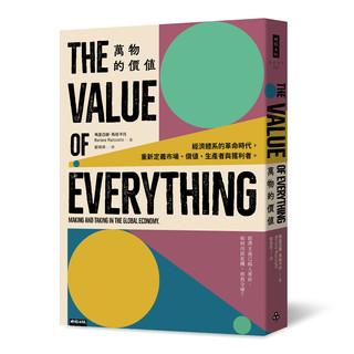 【書摘】《萬物價值:經濟體系的革命時代,重新定義市場、價值、生產者與獲利者》