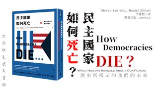 【書摘】民主國家如何死亡