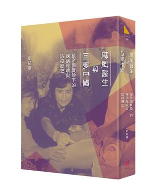 【書摘】麻風醫生與巨變中國