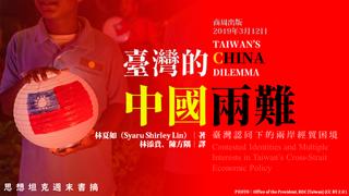 【書摘】《台灣的中國兩難》