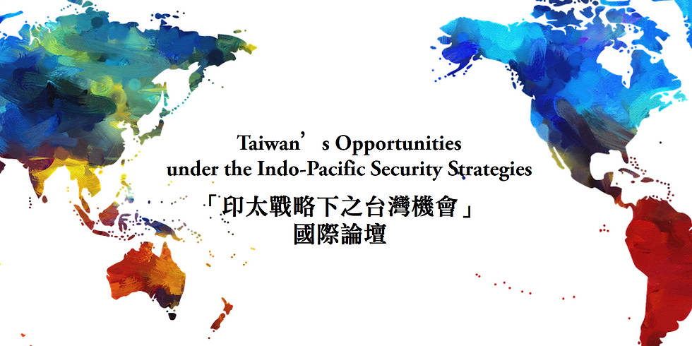 Taiwan's Opportunities under the Indo-Pacific Security Strategies 「印太戰略下之台灣機會」國際論壇 (2)