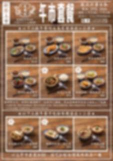 a5 lunchset w teaset_2018_print-01.jpg