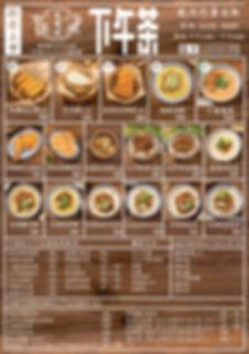a5 lunchset w teaset_2018_print-02-01.jp