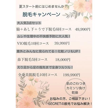 secret2gatu2.jpg