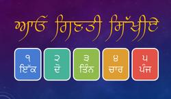 2. Punjabi Numbers 1-5