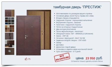тамбурные двери под ключ москва
