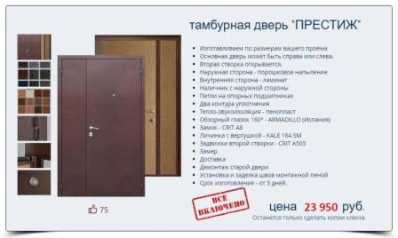 Тамбурная дверь Престиж. цена с установкой под ключ 23950 руб.