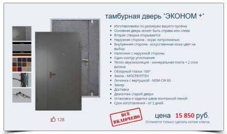 тамбурная дверь с установкой под ключ