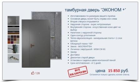 Тамбурная дверь Эконом+. цена с установкой под ключ 15850 руб.