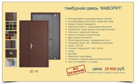 Тамбурная дверь Фаворит. цена с установкой под ключ 19950 руб.