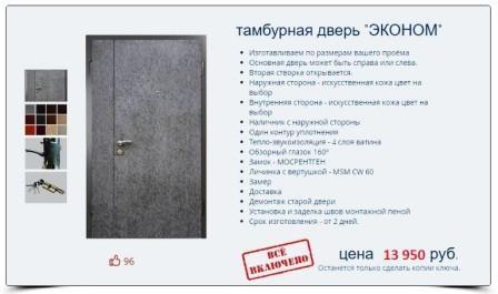 Тамбурная дверь Эконом. цена с установкой под ключ 13950 руб.