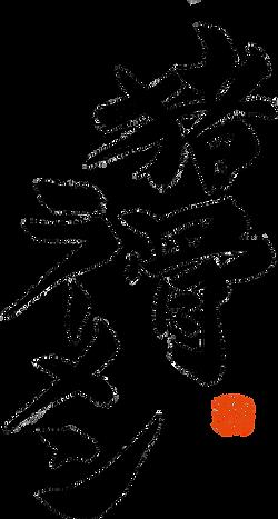 猪骨ラーメンロゴ。大三島の手作りはんこ付き。猟師らしく筆文字に