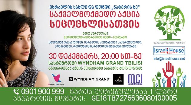 FB_1 ევ_event.png