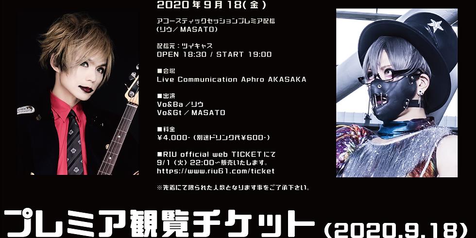 2020.9.18 アコースティックセッションプレミア観覧(リウ/MASATO)