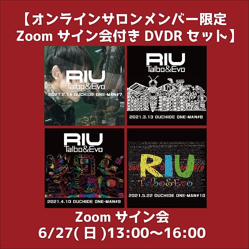 6/27 オンラインサロンメンバー限定サイン会付き DVDRセット