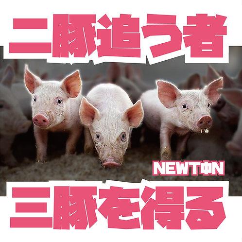 二豚追う者 三豚を得る