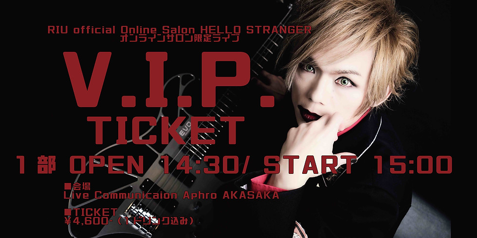 V.I.P.1部 OPEN 14:30/ START 15:00