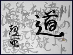 道 (Michi) - Path