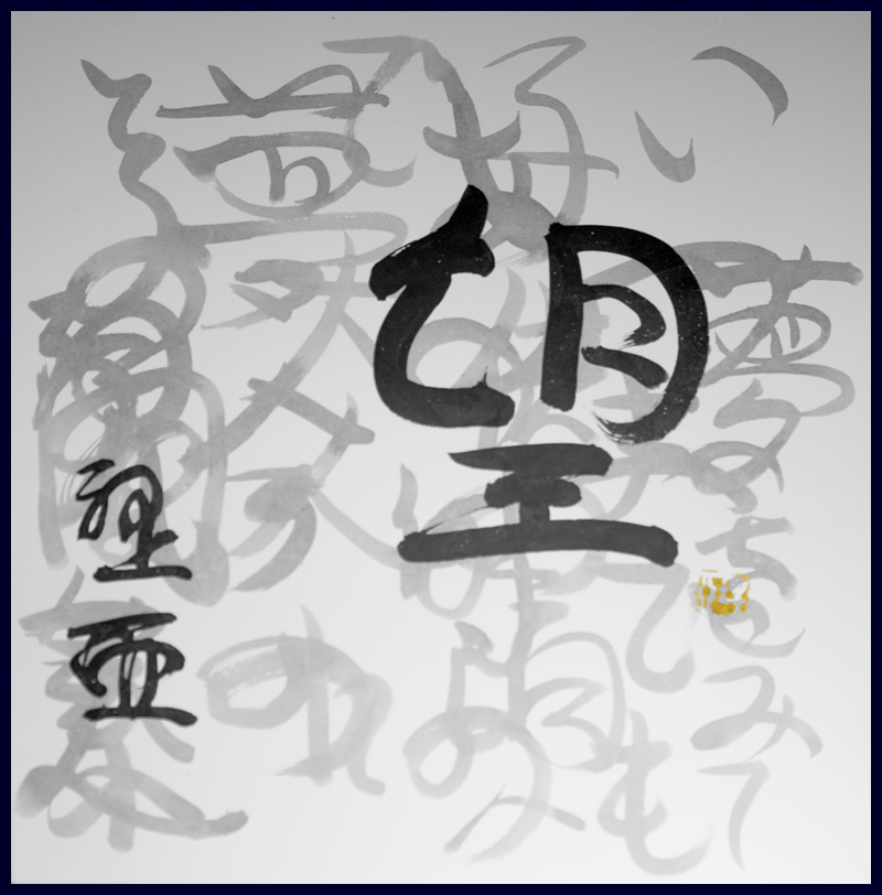 望 (Nozomi) - Desire