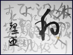 和 (Wa) - Harmony