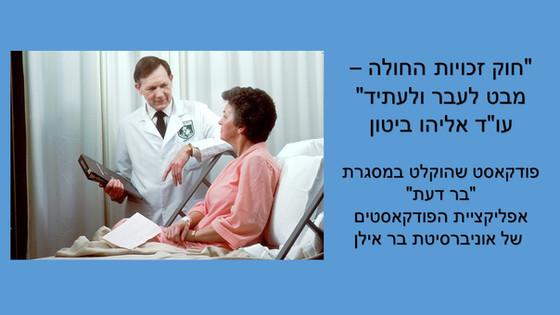 חוק זכויות החולה - מבט לעבר ולעתיד