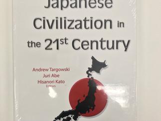 加藤教授が『Japanese Civilization in the 21st Century』 を刊行しました。