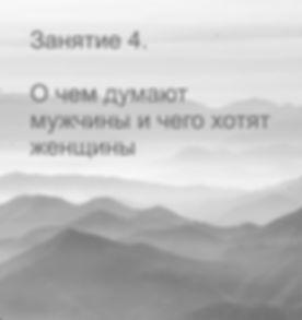 4 занятие - фон.jpg