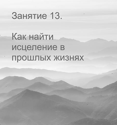 13 занятие - фон.jpg