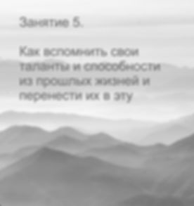 5 занятие - фон.jpg