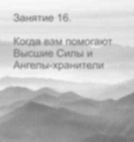 16 занятие - фон.jpg