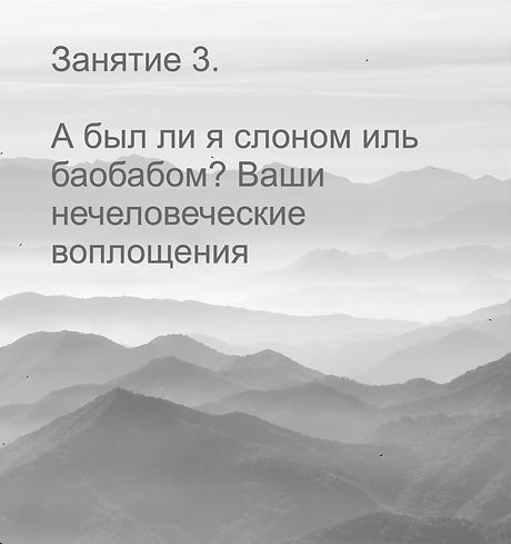 3 занятие - фон.jpg