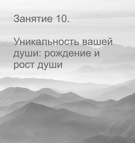 10 занятие - фон.jpg