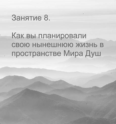 8 занятие - фон.jpg