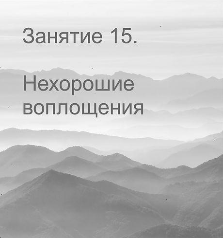 15 занятие - фон.jpg