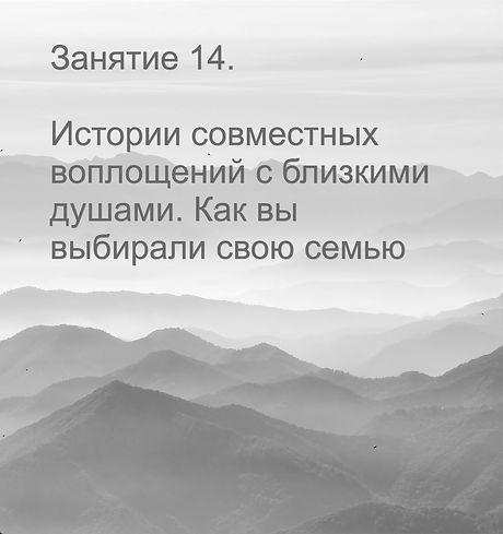 14 занятие - фон.jpg