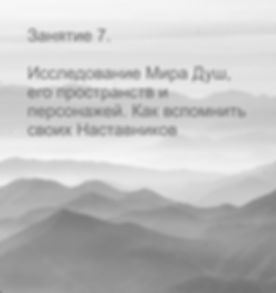 7 занятие - фон.jpg