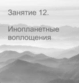 12 занятие - фон.jpg