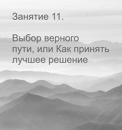 11 занятие - фон.jpg