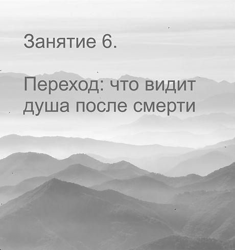 6 занятие - фон.jpg