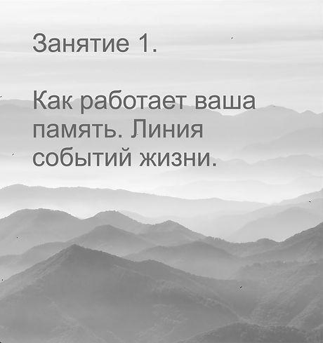 1 занятие - фон.jpg