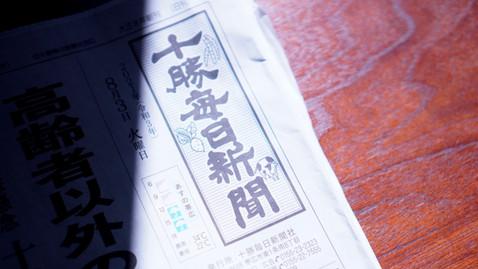 十勝毎日新聞で当店をご紹介いただきました。