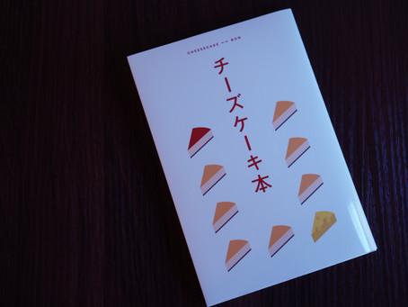 昭文社「チーズケーキ本」で当店をご紹介いただきました。