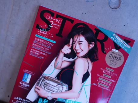 雑誌「STORY」さんにPARK STOREをご紹介いただきました。
