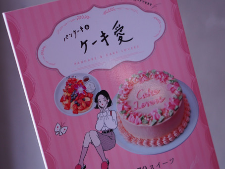 JTBのムック本「パンケーキ&ケーキ愛」に当店をご紹介いただきました。
