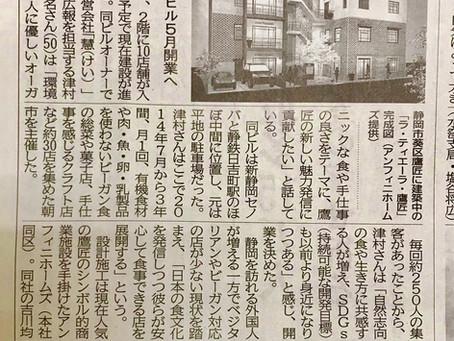 静岡新聞で『La・Tierra鷹匠』が紹介されました。