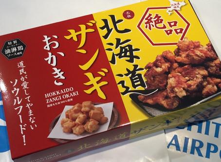 北海道のお弁当店が作った絶品おかき