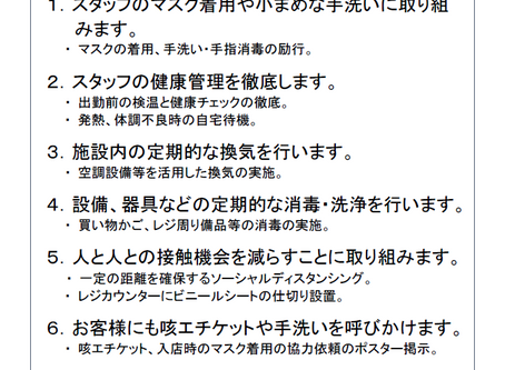 新北海道スタイル安心宣言