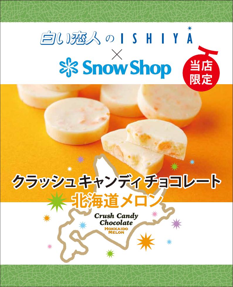 キャンディチョコレート北海道メロン