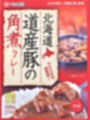 北海道豚の角煮カレー